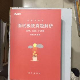 公务员考试面试极致真题解析   吉林  江西   广西卷