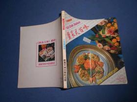 蟹菜式百味-24开