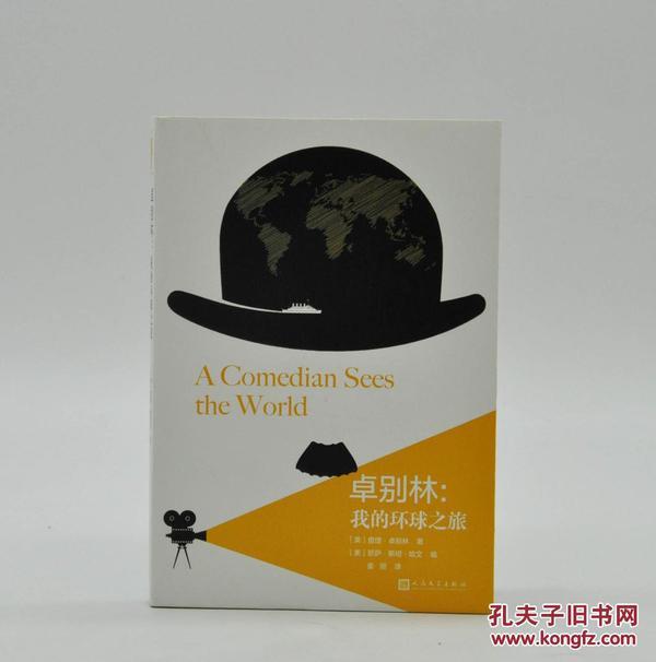 《卓别林:我的环球之旅》由人民文学出版社2017年10月出版,32k平装;原书定价36元,现八折优惠,售价28元。