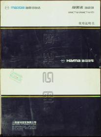 海南马自达福美来323 HMC7161/HMC7161E3使用说明书☆
