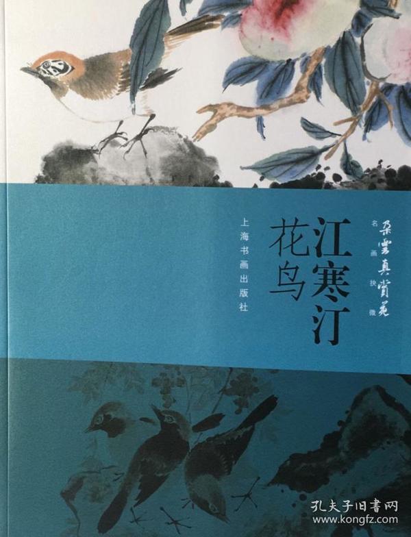 朵云真赏苑 名画抉微 江寒汀花鸟(8开 全一册)