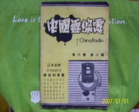 中国无线电.6卷8期.民国27年8月