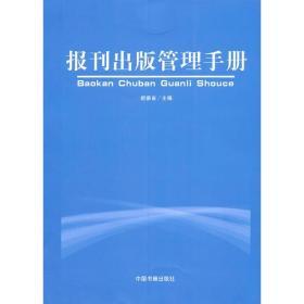 9787506816229报刊出版管理手册