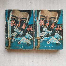 【武侠小说】《杀手春秋》(上下全二册,1988年一版一印)