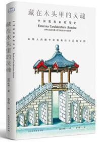 藏在木头里的灵魂 中国建筑彩绘笔记