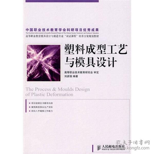 [高等职业教育模具设计与v课程课程双证专业培绘制交叉口图图片