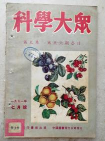 1951年大16开精美彩图《科学大众》七月号(第5、6期合刊)