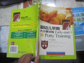 婴幼儿早期大小便训练
