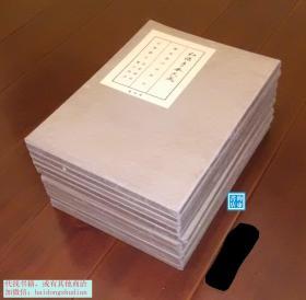【和样手本大成(线装全12函24册)】 日本平凡社1934-1936年版 详细目录见下描述