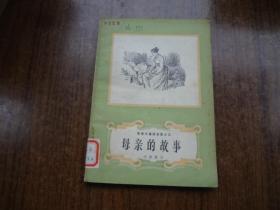 安徒生童话全集之五:母亲的故事   馆藏85品自然旧   插图本   一版一印