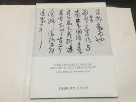 佳士得香港2015年11月拍卖--中国古代书画