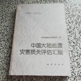 中国大陆地震灾害损失评估汇编:1996~2000
