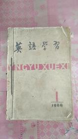 英语学习1966年第1-6期 六本合售