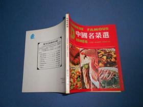 中国名菜选 -24开