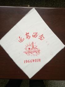 【 稀少 文革1966年延安 丝绸】 延安留念  26*26厘米