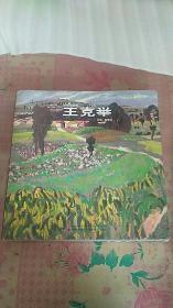 中国油画家:王克举