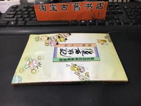蔡志忠古典幽默漫画:西游记/ 阴阳二气山
