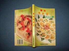 广州特色菜300种