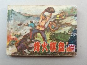 『满50元包邮』连环画小人书(烽火棋盘崖)7品1977年版