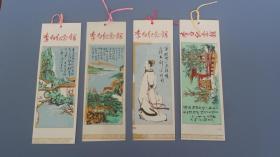 1984前后,塑料旅游纪念书签 李白纪念馆一套四个