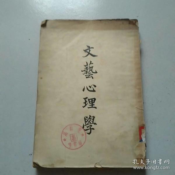 文艺心理学 (民国二十五年七月初版)