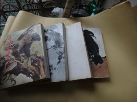 神雕侠侣4册全