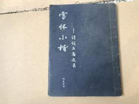 雪怀小楷--诗词名篇选录(闵庆全签赠本)