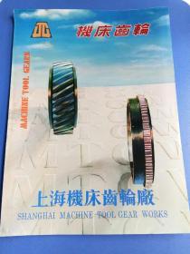 上海机床齿轮厂