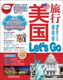 美国旅行 Let Is Go