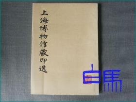 上海博物馆藏印选  1979年初版