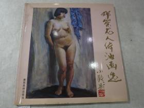 《邓崇龙人体油画选》  邓崇龙毛笔签赠本