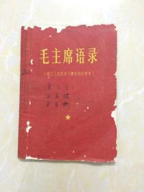 毛主席语录(供工人农民学习兼作识字课本)
