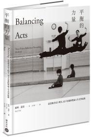 平衡的力量:芭蕾舞者台上明星、台下母亲的双面人生真实纪录