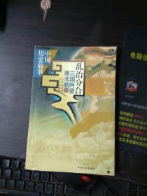 中国历史故事 治乱分合两晋南北朝篇