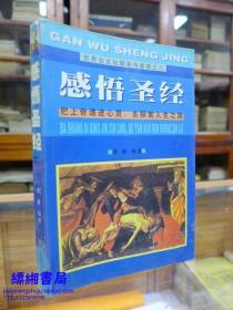 感悟圣经 晋卿 编著1999一版一印5000册