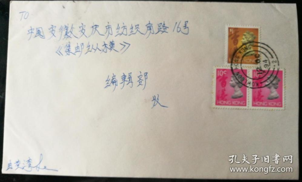 香港实寄封:1994年香港寄安庆(贴香港女皇头像qy88.vip千亿国际官网3枚)