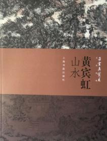 朵云真赏苑 名画抉微 黄宾虹山水(8开 全一册)