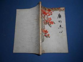 广州点心---1973年广州市服务局点心教研组