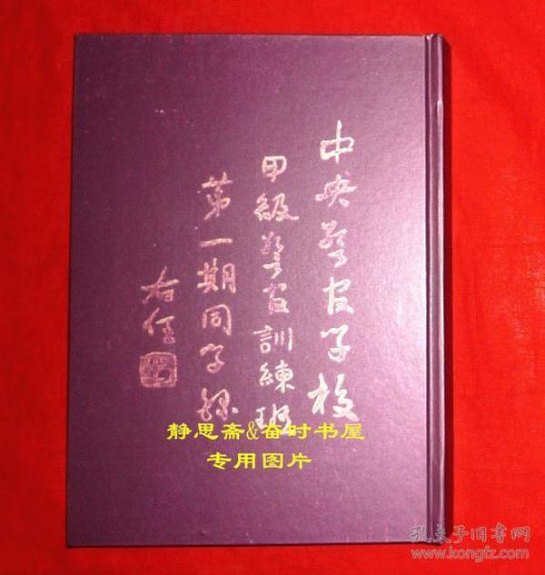 中央警官学校甲级警官训练班第一期同学录,静思斋影印本,精装彩印