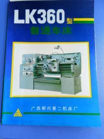 广西柳州第二机床厂LK360型普通车床