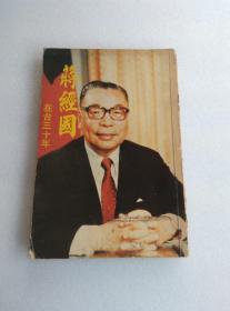 蒋经国在台三十年