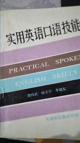 实用英语口语技能