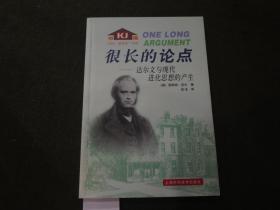 《很长的论点——达尔文与现代进化思想的产生》
