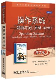 国外计算机科学教材系列·操作系统:精髓与设计原理(第7版)(英文版)