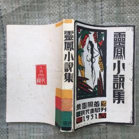 中国现代文学史参考资料:灵凤小说集