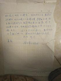 已故甘肃美协主席陈伯希先生写给朱冰先生的信件