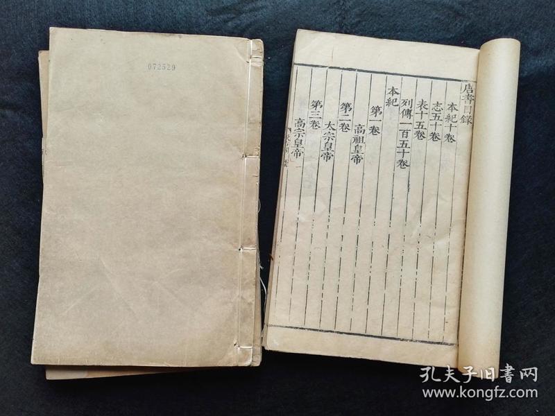 唐书 二百二十五卷 明 汲古阁刊
