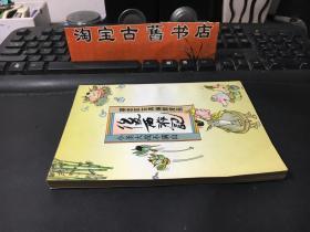 蔡志忠古典幽默漫画:西游记/  小圣大战不满山