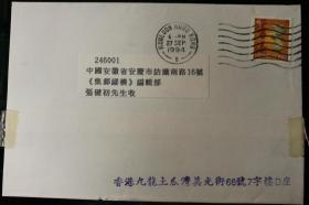 香港实寄封:1994年香港九龙寄安庆(贴香港女皇头像qy88.vip千亿国际官网1枚)