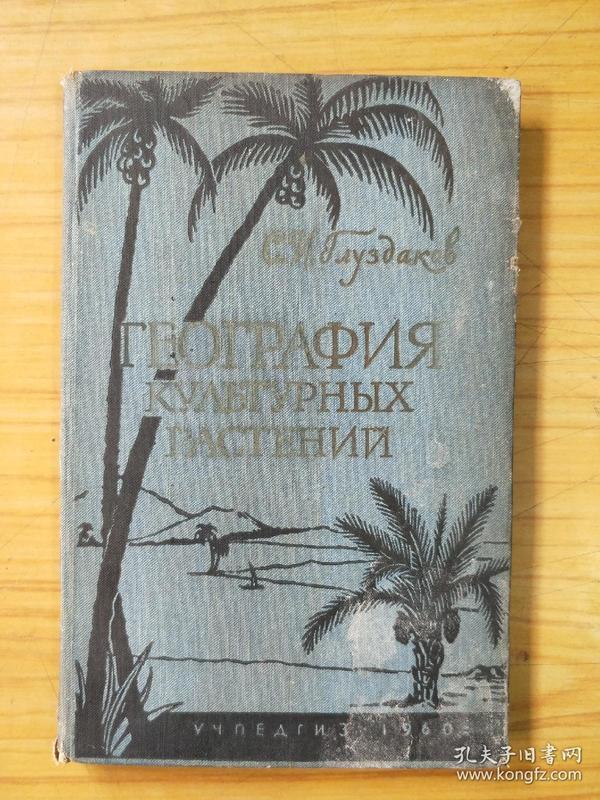 作物地理学 俄文